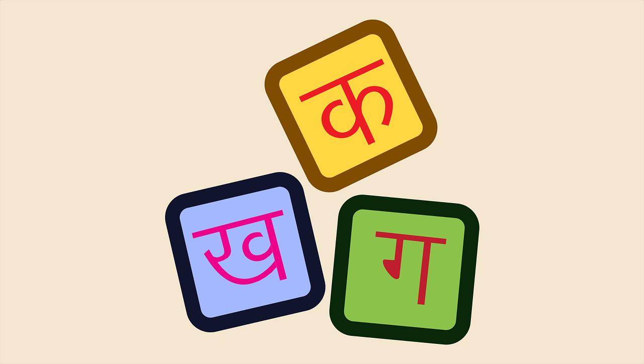 Hindi, Gujarati, Punjabi Language Classes in Jersey City